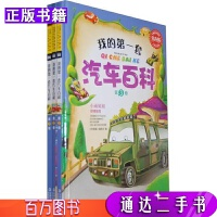 【二手9成新】常春藤 我的第一套汽车百科(全三卷)