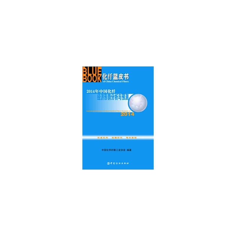 微瑕处理—2014年中国化纤经济形势分析与预测(货号:B1) 9787518004355 中国纺织出版社 中国化学纤维工业协会著威尔文化图书专营店