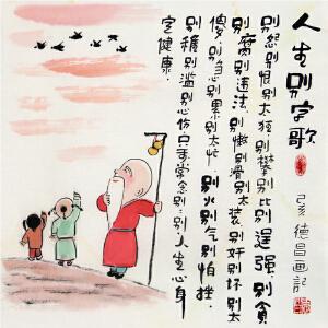 《人生别字歌》范德昌原创小品画R4234