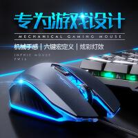 有线鼠标电竞游戏专用办公台式宏编程自定义有声按键usb接口笔记本电脑办公