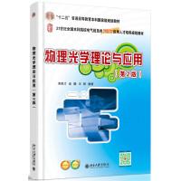 物理光学理论与应用(第2版)