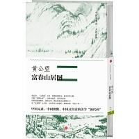 中国美术史 大师原典:黄公望・富春山居图