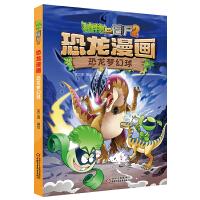 植物大战僵尸2・恐龙漫画 恐龙梦幻球