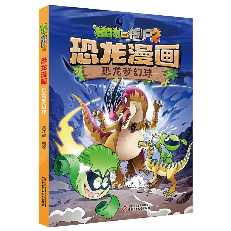 植物大战僵尸2·恐龙漫画 恐龙梦幻球 [7-12岁]火爆全球的经典游戏遇上中生代的神奇生物恐龙,一场惊心动魄的大冒险开始了!美国EA公司正版授权,笑江南团队编绘,北京自然博物馆专家审订,趣味性和知识性兼顾的漫画书!