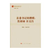 【人民出版社】县委书记的楷模:焦裕禄 谷文昌