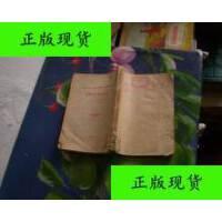 【二手旧书9成新】远离莫斯科的地方 第一,二,三部全 53年1版上海2次 /[苏]阿札耶夫