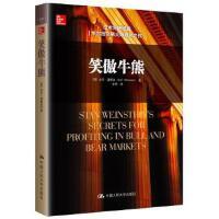 【旧书二手书9成新】笑傲牛熊 [美]史丹・温斯坦(Stan Weinstein) 9787300215815 中国人民