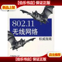 【二手9成新】802.11无线网络权威指南 /[美]加斯特(Gast 东南大学出版社