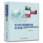 实用妇科腹腔镜手术学(第2版)