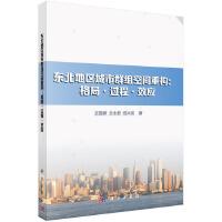 东北地区城市群组空间重构:格局・过程・效应