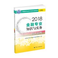经济师中级2019适用 金融专业知识与实务(中级)同步训练(教辅图书2019考试适用)