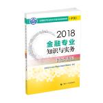 经济师中级2018金融 2018年全国经济专业技术资格考试官方指定用书 金融专业知识与实务教材(中级)同步训练2018
