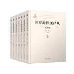 世界海洋法译丛(套装,共十四卷)