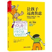 让孩子远离焦虑 儿童情绪管理系列 帮助孩子摆脱粘人焦虑害羞紧张与恐惧的心理学方案 家庭教养心理学书籍
