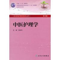 中医护理学(三版/本科护理)