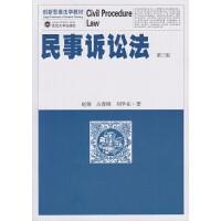 民事诉讼法(第三版)