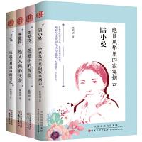民国才女人物传记系列(共4册)