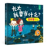 儿童职业启蒙绘本百科 长大我要当什么系列 【长大我要当什么--:音乐家 】0-3-4-5-6周岁少幼儿童绘本图画故事书0