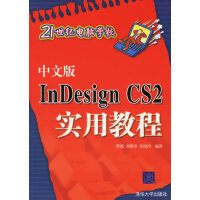 中文版InDesign CS2实用教程――21世纪电脑学校