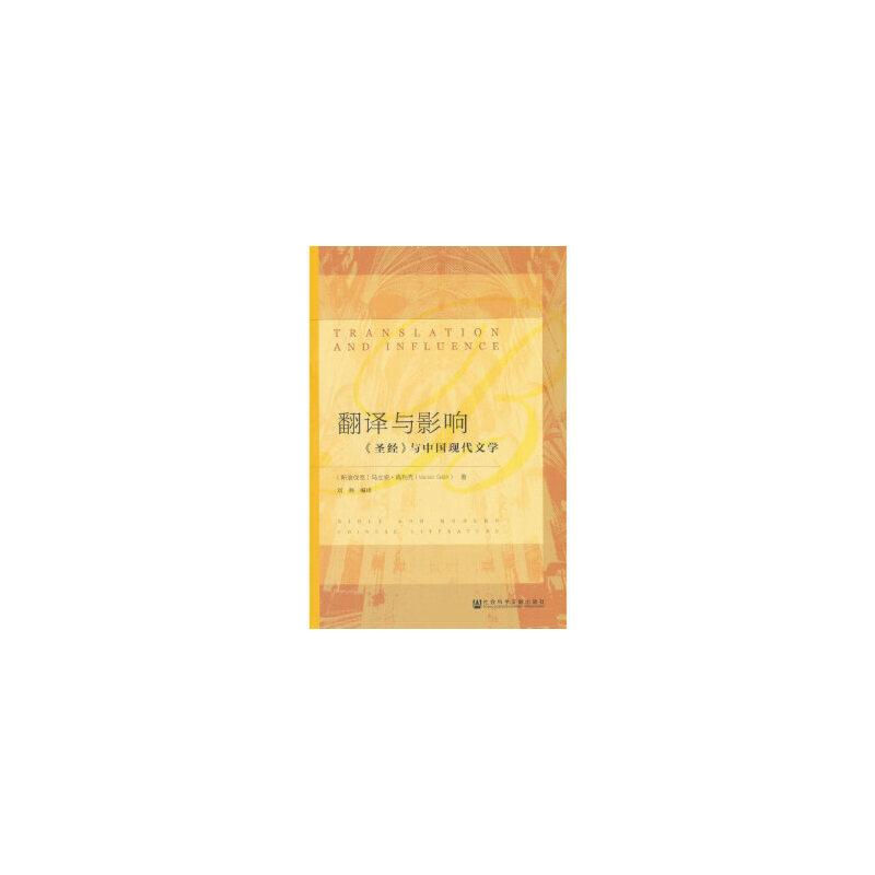 全新正品翻译与影响:《圣经》与中国现代文学 [斯洛伐克] 马立安 高利克(Marián GáLIK) 社会科学文献出版社 9787520107242 缘为书来图书专营店 正版图书