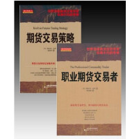 【正版现货】舵手系列 期货交易策略+职业期货交易者(套装2册)斯坦利克罗
