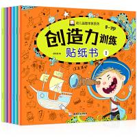 儿童学习书 创造力训练贴纸书6册 宝宝书籍0-3岁早教认知绘本 男童女孩益智婴儿启蒙适合两到三岁小孩子图书1-2幼儿园书