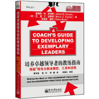 培养卓越领导者的教练指南:领越领导力教练模型、工具和流程(经典畅销书《领导力》系列中的一本)(团购,请致电400-10