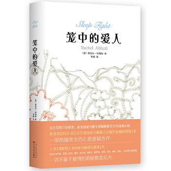 笼中的爱人(pdf+txt+epub+azw3+mobi电子书在线阅读下载)