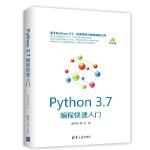 Python 3.7编程快速入门