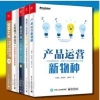 (5册)产品运营新物种+数据产品经理修炼手册+幕后产品打造突破式产品思维+互联网产品运营+运营之光
