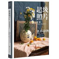 全新正版图书 超级照片1.0.色彩静物照片 尚读教研 黑龙江美术出版社 9787559342980 缘为书来图书专营店