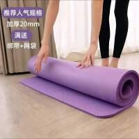 瑜伽垫加厚加宽加长防滑女初学者家用减肥男士运动舞蹈地垫子器材