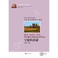 极地阅读――宁静的真谛(初中版07)邢宪增 兰州大学出版社