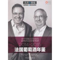 2014-2015法国葡萄酒年鉴 (法)贝丹,刘佳 中国旅游出版社