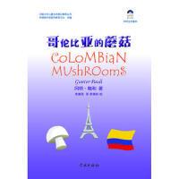 哥伦比亚的蘑菇 (比)冈特?鲍利 学林出版社【新华书店 品质保证】