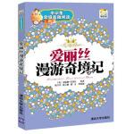 小学生分级高效阅读:爱丽丝漫游奇境记(彩色插图版) [英] 刘易斯・卡洛尔(Lewis Carroll),祝兴平,黄立