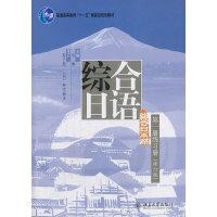 综合日语第一册练习册(修订版)