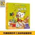 斯凯瑞金色童书・游戏经典(百年诞辰纪念版,全3册)(原斯凯瑞益智游戏:填色+游戏+手工)