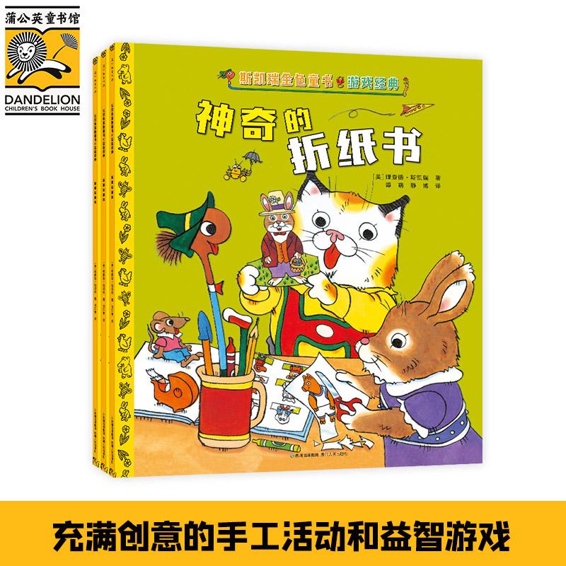 斯凯瑞金色童书·游戏经典(百年诞辰纪念版,全3册)(原斯凯瑞益智游戏:填色+游戏+手工) 风靡世界50余年,全球销量超过336000000册。在斯凯瑞的游戏世界里,有折纸、涂色、玩偶DIY、烘焙饼干等上百种充满创意的手工活动和益智游戏,可以提升孩子的动手能力和观察能力。(蒲公英童书馆出品)