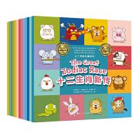 十二生肖比赛系列 英语启蒙双语绘本(套装共12册+赠1册)