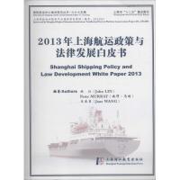 2013年上海航运政策与法律发展白皮书 林江,(澳)彼得・马瑞(Peter Murray),王亚男 主编;於世成 丛书