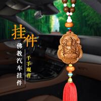 佛教用品枣木吉祥如意后视镜吊坠车挂饰品千手观音挂件保平安