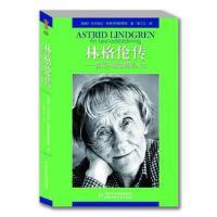 林格伦传――童话外婆的精彩人生 (瑞典)玛卡列达,李之义译 中国少年儿童出版社