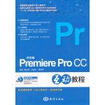 全新正版 中文版Premiere Pro CC互动教程 黎文锋,吴素珍,周萍萍著 海洋出版社 978750279167