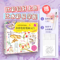 从零开始学画画:水彩色铅笔画入门 赠自来水笔
