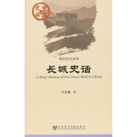 中国史话:长城史话