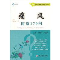 痛风防治170问.常见病健康管理答疑丛书