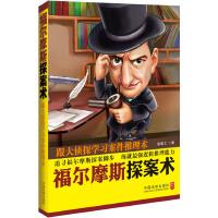 福尔摩斯探案术:跟大侦探学习案件推理术