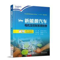 新能源汽车电机及控制系统检修