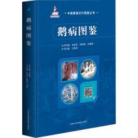 鹅病图鉴 中国农业科学技术出版社